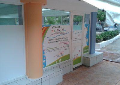 Αυτοκόλλητο ψηφιακής εκτύπωσης για τζαμαρία